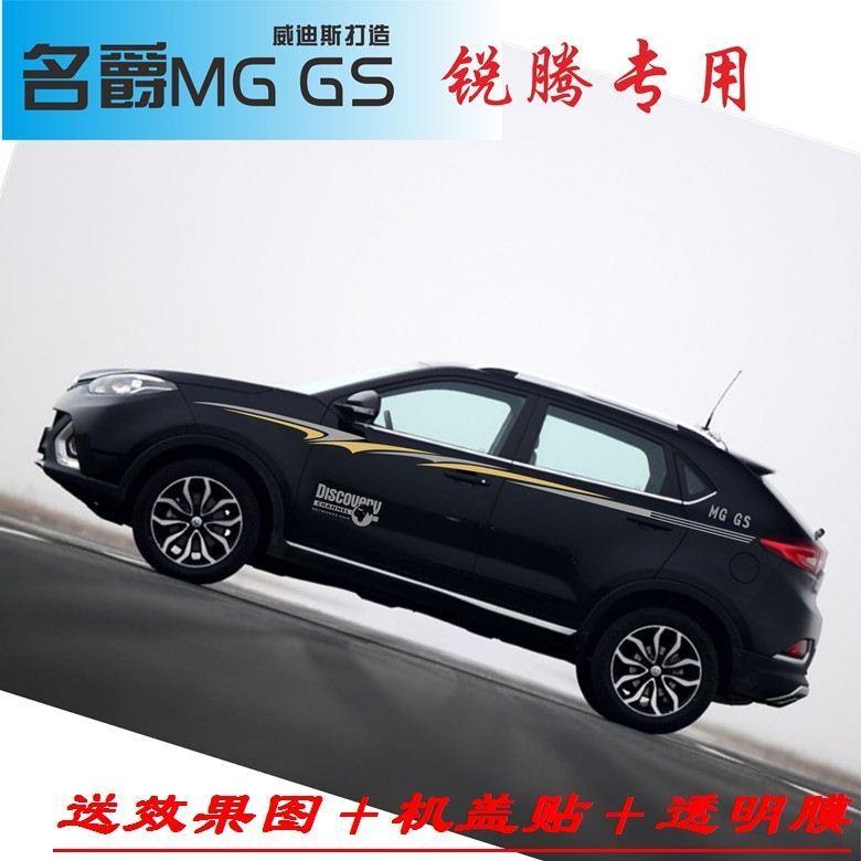 The New Mg Mg Gs Maxplan Special Body Garland Waistline Car Stickers ...