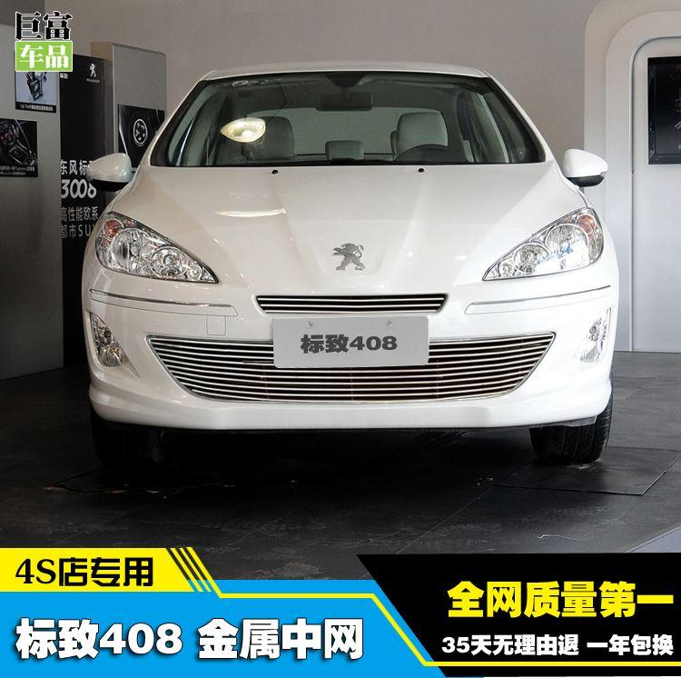 exclusive peugeot 408 modified metal net 408 408 net private in