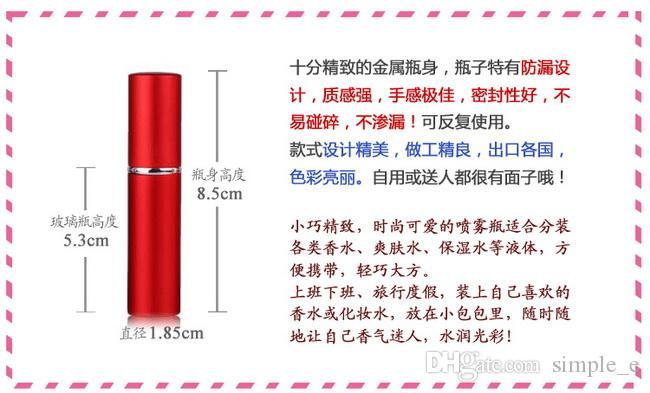 공장 가격 도매 DHL 무료 고품질 다채로운 5ml 여행 향수 원자 재충전 용 분무 알루미늄 유리 빈 병
