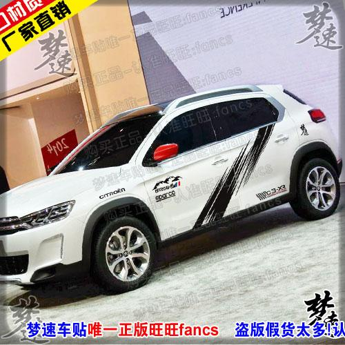 Citroen C Xr Car Stickers Personalized Car Stickers Pull Spend - Custom car decals india   how to personalize
