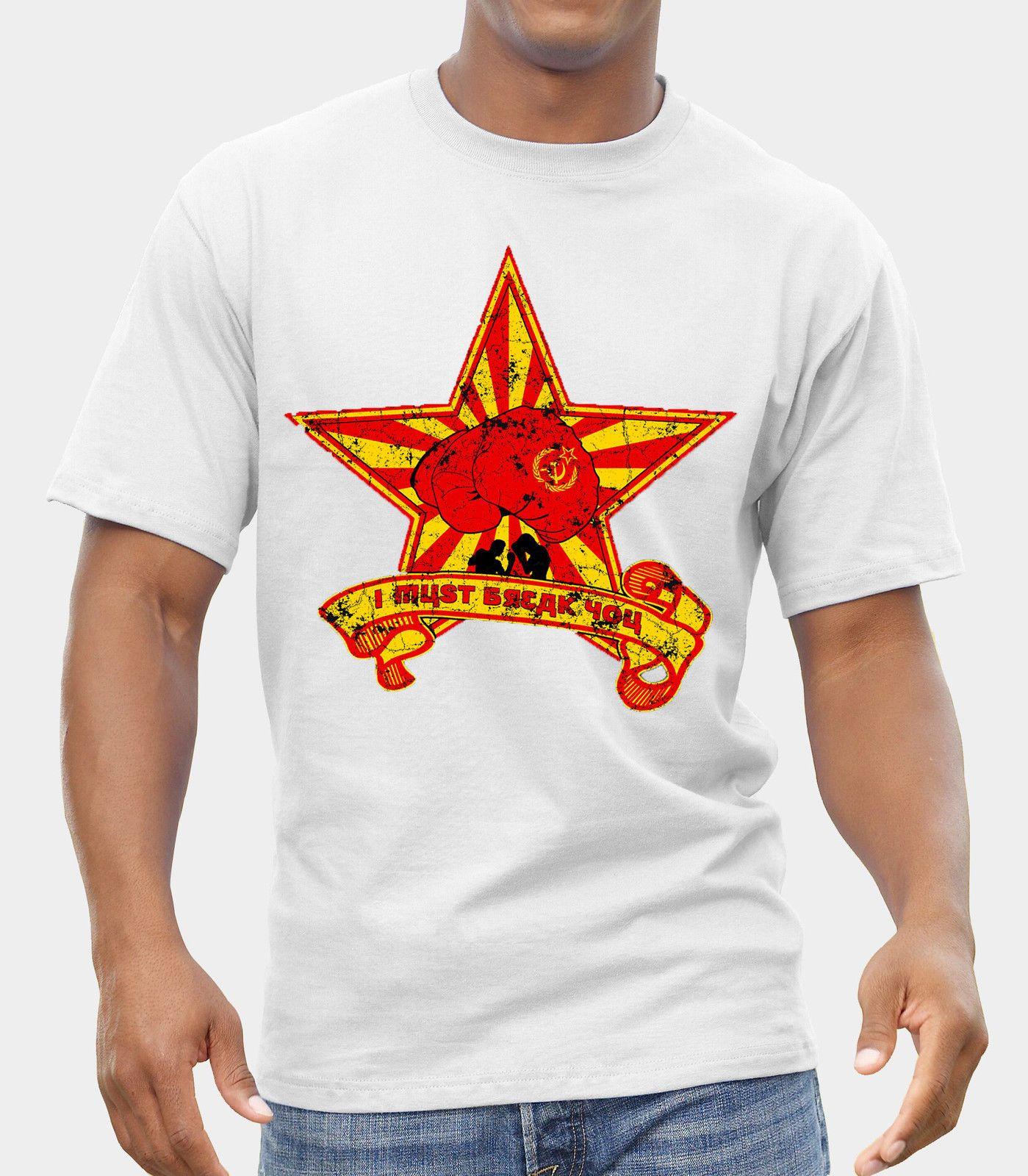 I Must Break You Drago LOGO T-SHIRT FRUIT OF THE LOOM S-XXL Custom t shirt  logo text photo Mens Womens T-shirt men