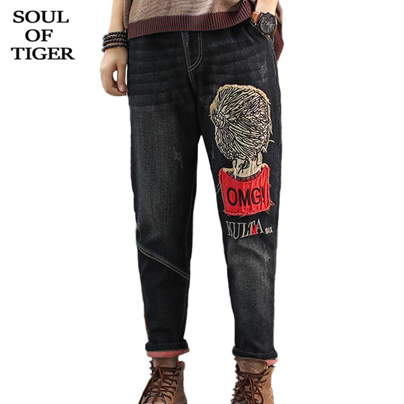SOUL OF TIGER New Korean Fashion Ladies Fur Warm Jeans Women Patchwork Denim Trousers Loose Harem Pants Casual Winter Streetwear