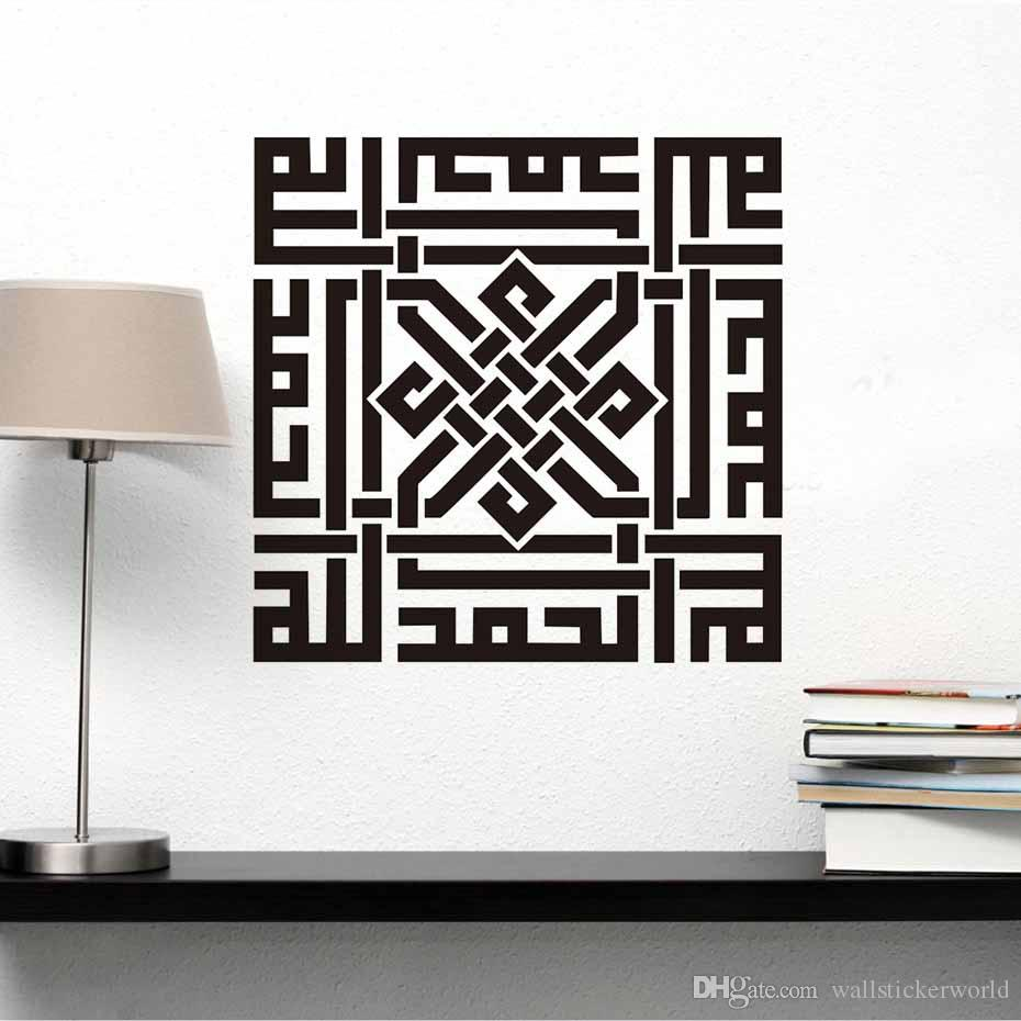 1 Pcs Islamic Muslim Arabic Bismillah Quran Calligraphy Wall Sticker Pvc Art Wall Decals Waterproof Black Mural Home Decoration