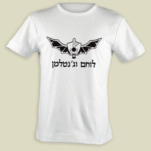 Israeli Navy Seals - A Warrior & a Gentleman S-M-L-XL-2XL-3XL, White, IMP