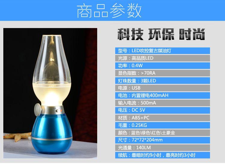 LED Retro Lamp Lamps Novelty Lighting USB Rechargeable Blowing Kerosene Adjustable Blow On-Off Night Light Home Decroration