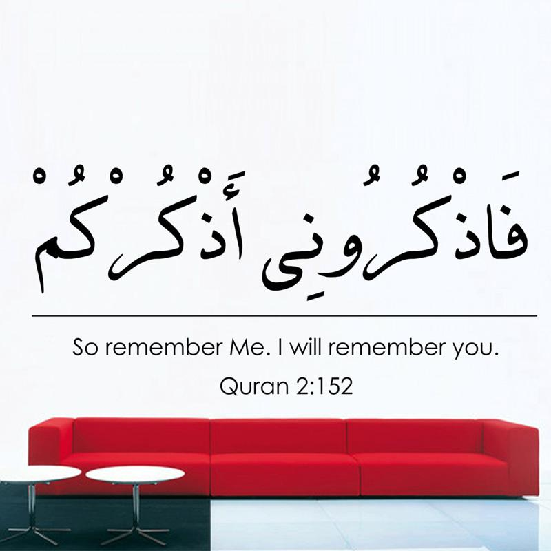 So Remember Me I Will Remember You Wall Sticker Islamic Home Decor Living  Room Arabic Wall Decals Vinyl Art Calligraphy Vinyl Stickers For Walls  Vinyl ...