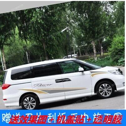 Eric Gentry Honda Odyssey Car Stickers Beltline Gl8 Commercial Vehicle Modified Garland Cars Interior Accessories Cheap Auto Parts From Xwt5240
