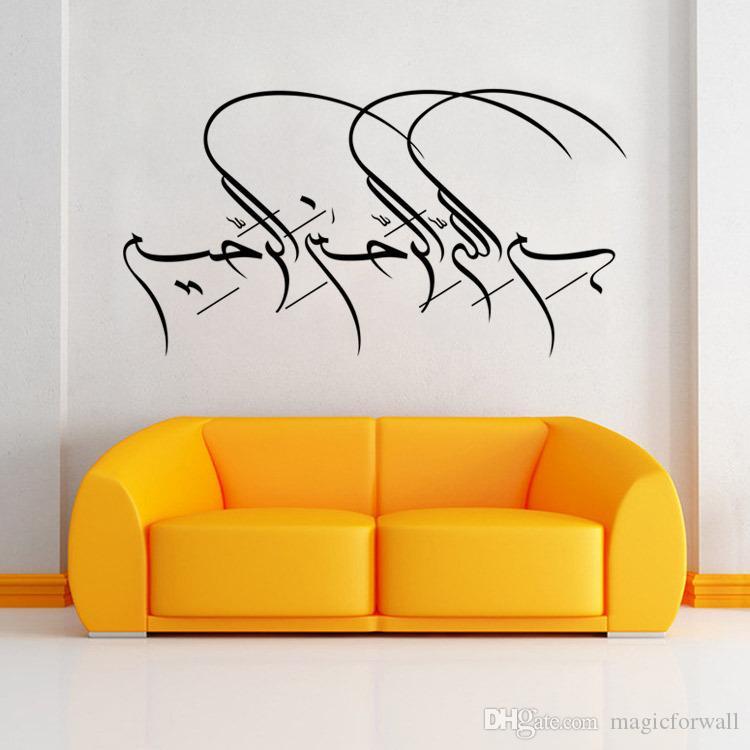 검은 이동식 이슬람교 벽 전사 스티커 이슬람교도 서예 홈 장식 미술 벽화 포스터 벽 골동품 장식 바탕 화면