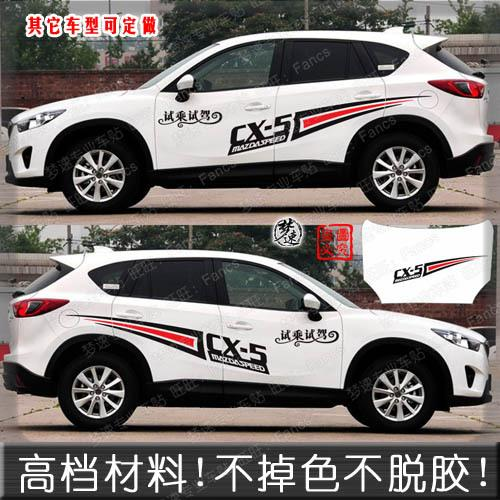 Mazda cx 5 stickers car stickers test drive cx 5 vehicle dynamic flame whole car pull flower stickers auto parts accessories auto parts and accessories from