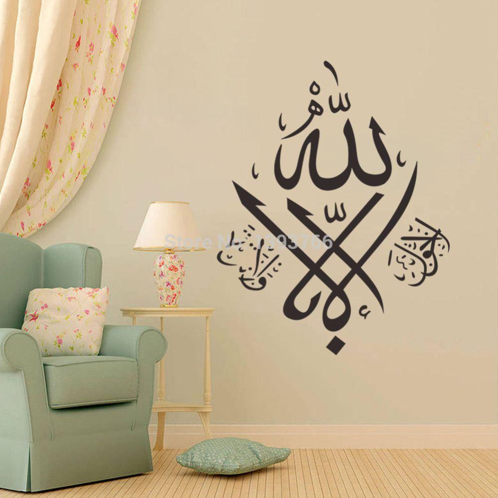 Compre Caligrafia Ramadan Decoraciones Arabe Vivir Cama - Decoraciones-vinilo