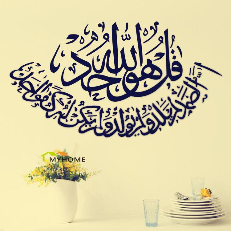 Large Islamic Wall Sticker Muslim Islam Character Arab Words Art ...