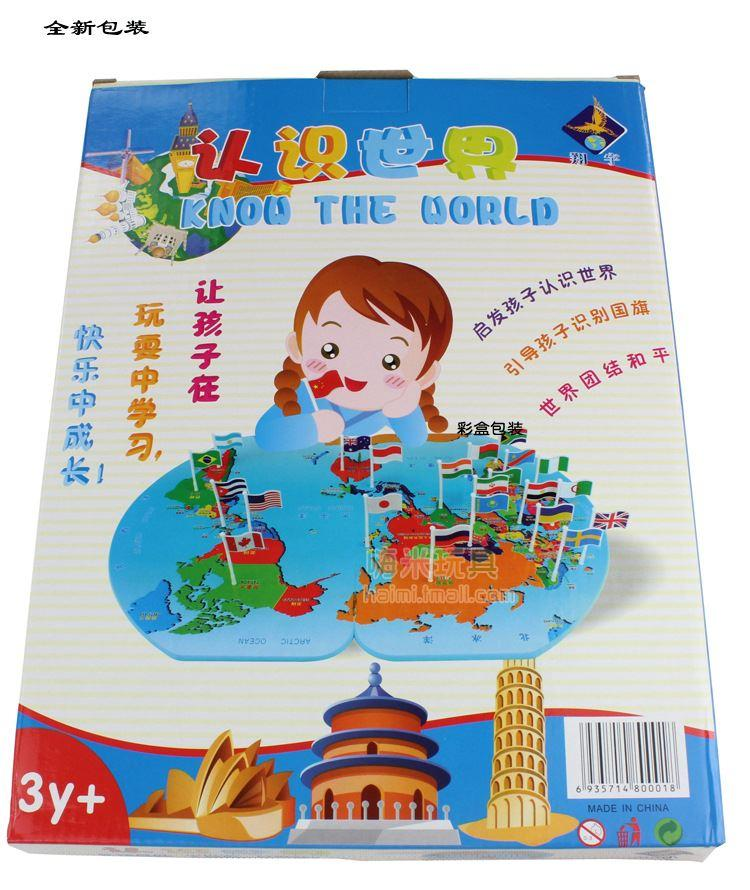 Wooden educational toys flags world map three dimensional jigsaw see larger image gumiabroncs Choice Image