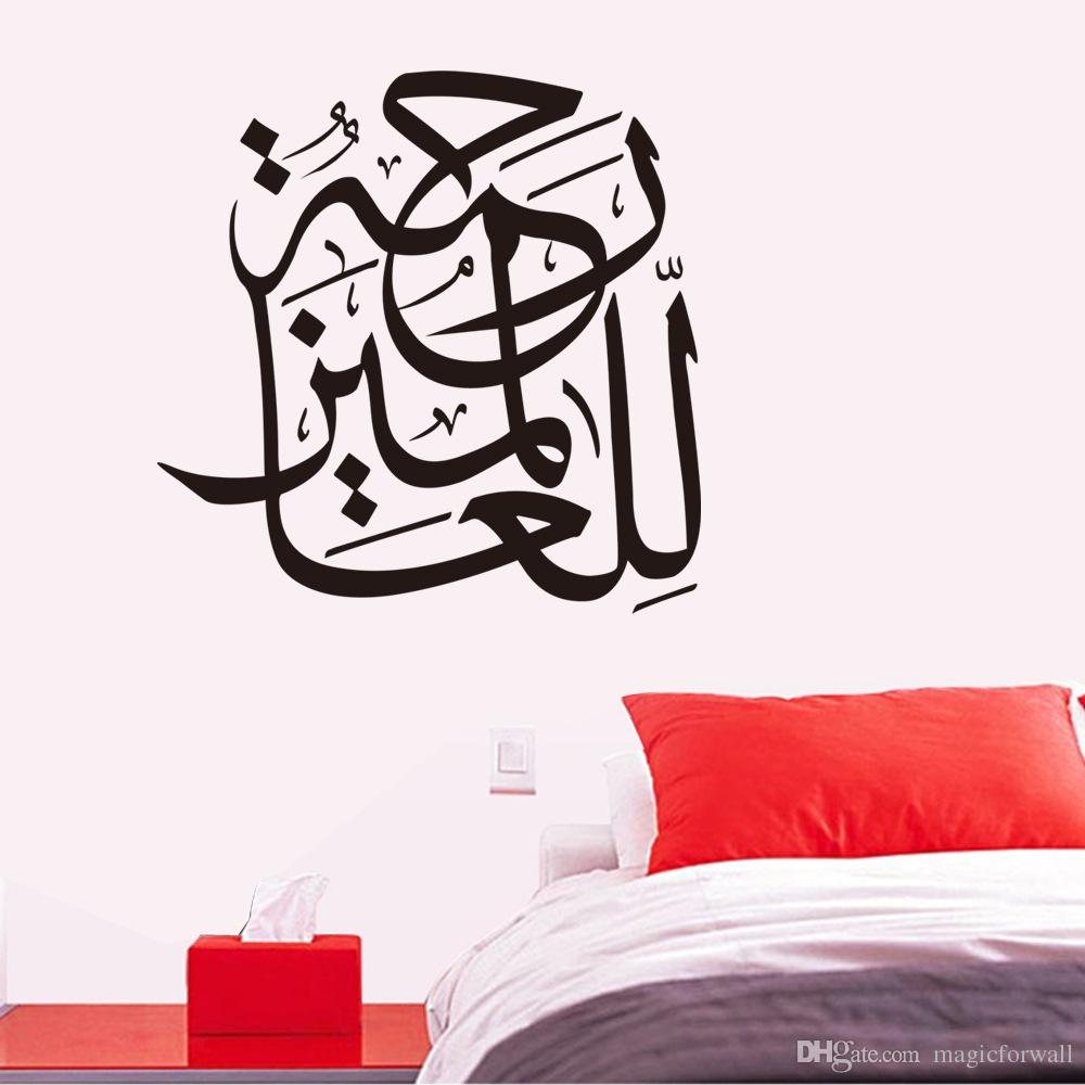 Muslin Design Islamic Wall Decal Sticker Home Decor Art Applique Mural Poster Arabic Wall Graphic Calligraphy Words
