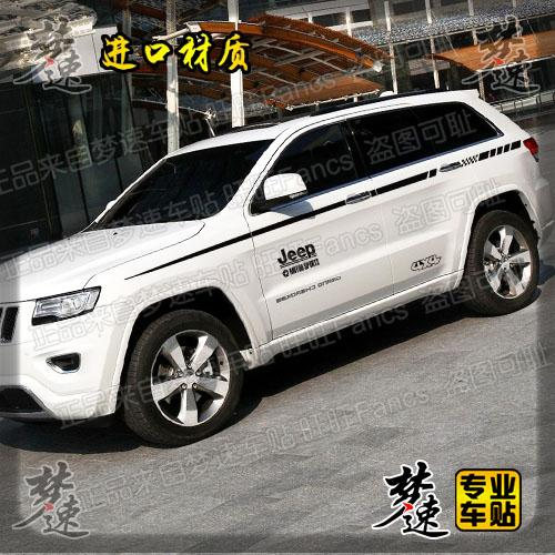 JEEP Jeep Grand Cherokee car stickers garland Guide to refit stickers beltline decorative color of DQ01Y