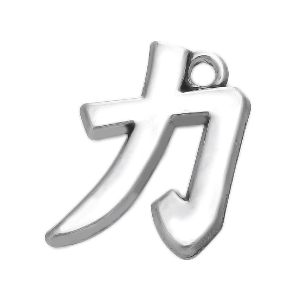 New Fashion Easy To Diy Chinese Symbol Men Power Charm Jewelry