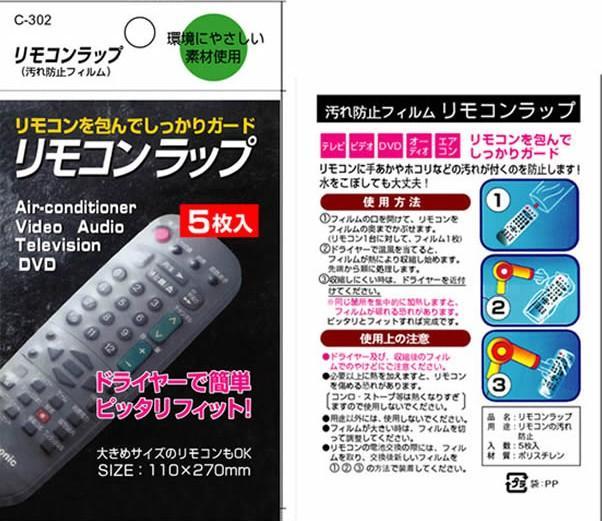 열 수축 필름 홈 시네마 비디오 원격 제어 표면 보호기 커버 무료 배송