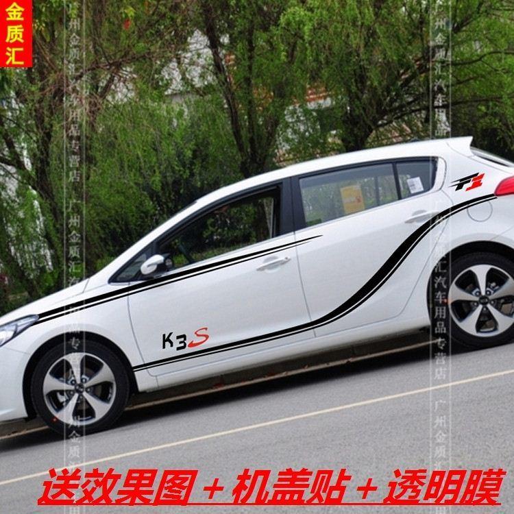 Kia K3s Car Stickers Garland Beltline Stickers K2 Hatchback Whole ...