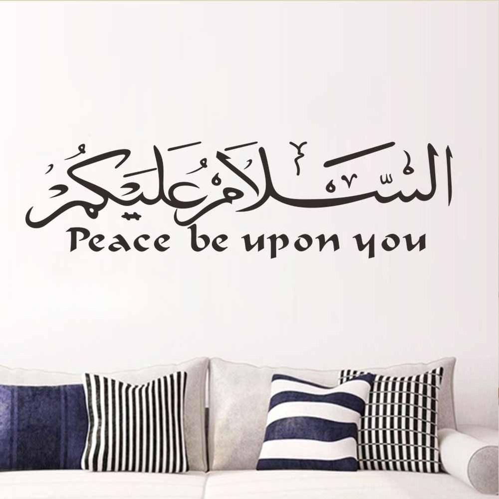 peace be upon you arabic islamic muslim wall art stickers peace be upon you arabic islamic muslim wall art stickers calligraphy ramadan decorations arab decals vinyl home decor arabe 515 wall decal for bedroom wall