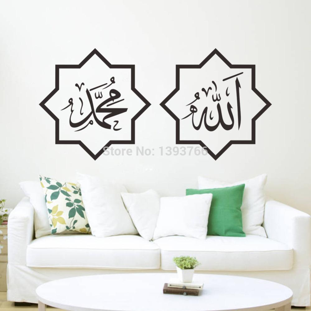 Big Size New 47u0027u0027*23u0027u0027 Islamic Words Home Wall Stickers Murals Decals Vinyl  Wall Decor Art Muslim Tree Sticker For Wall Tree Sticker Wall Art From  Finer, ...