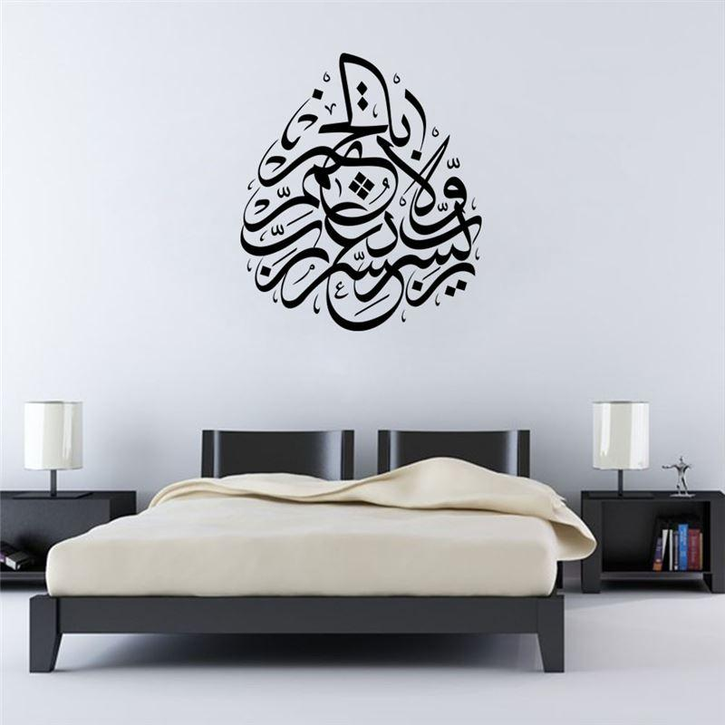 Arabic Words Wall Sticker Islamic Muslim Rooms Decorations 573