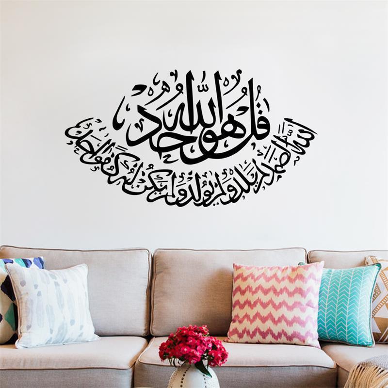 Arabic islamic muslim wall art stickers calligraphy ramadan decorations arab calligraphie decals vinyl home decor arabe 316
