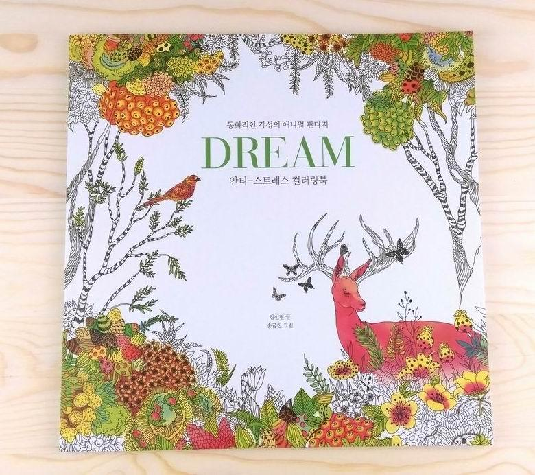 Adult Colouring Books Dream High Quality Paper Diy Coloring Book Children Relax Graffiti Painting Korean Version Page
