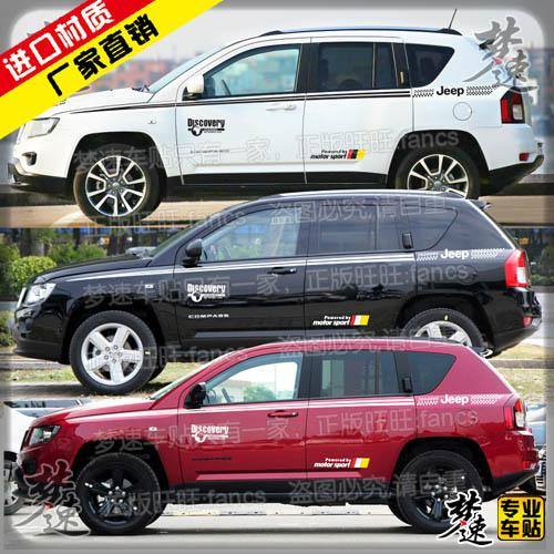 The New Jeep Compass Jeep Car Stickers Garland Decoration Stickers Beltline Color Of Light