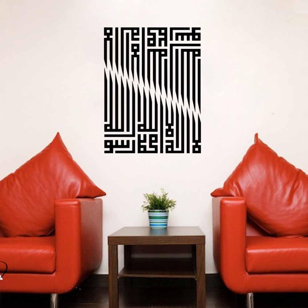 arabic islamic muslim wall art stickers calligraphy ramadan arabic islamic muslim wall art stickers calligraphy ramadan decorations arab calligraphie decals vinyl home decor arabe 590 wall art wall decals wall art