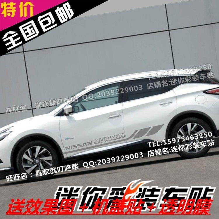 Nissan new loulan car stickers pull flower stickers nissan qashqai trail modified side skirts special decorative stickers flower 2