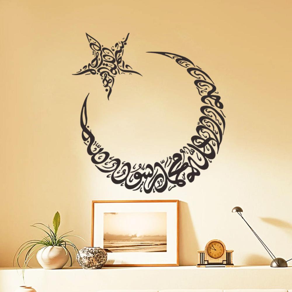 Moon Star Design Islamic Wall Art Slamic Vinyl Sticker Wall Art ...