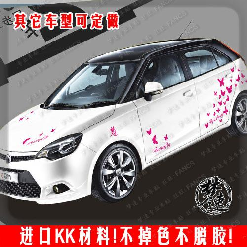 The New Mg Mg3 Car Pull Flower Stickers Cartoon Stickers Butterfly