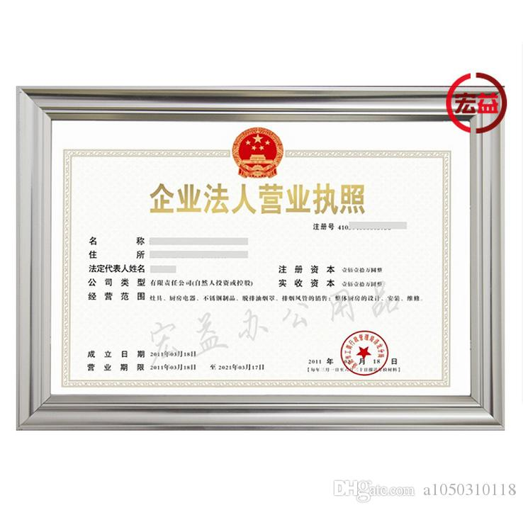 2018 A3 Business License Frame Frame Yin Bian From A1050310118 ...