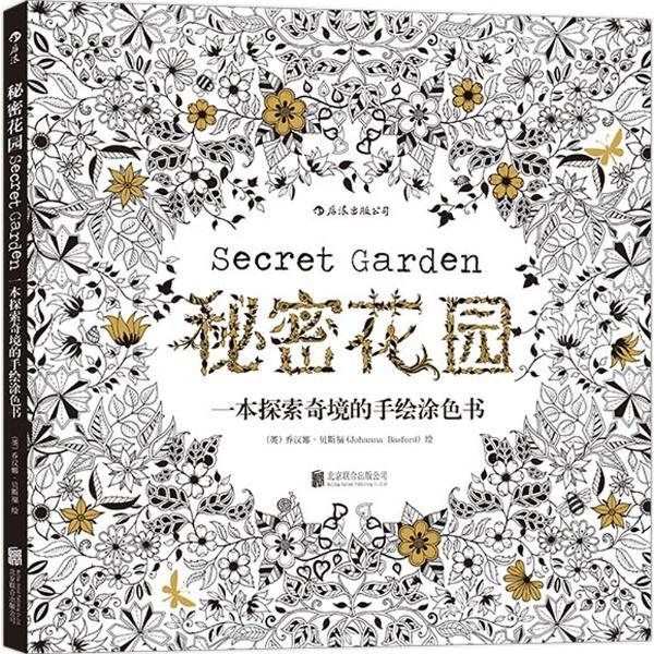2017 Secret Garden An Inky Treasure Hunt And Coloring Book ...