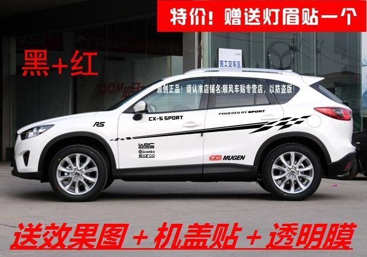 Mazda cx 5 cx5 body personalized car stickers car stickers modified special decorative garland waistline scratches