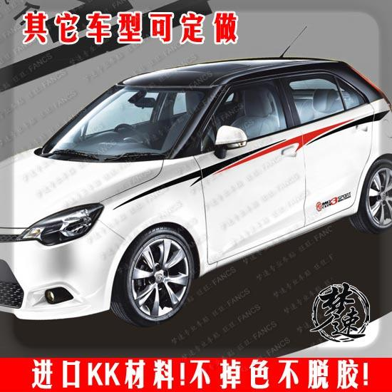 Mg Mg Car Stickers Car Stickers Garland Dynamic Beltline Color Of - Flame stikers for car