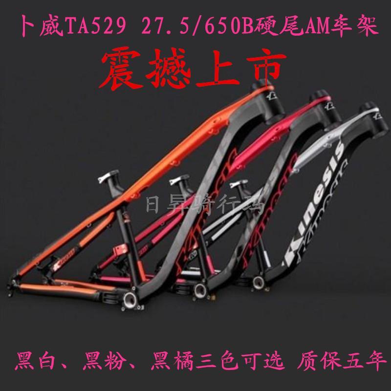 New Arrival Kinesis 27.5er/650b All Mountain Hardtail Am Mountain ...