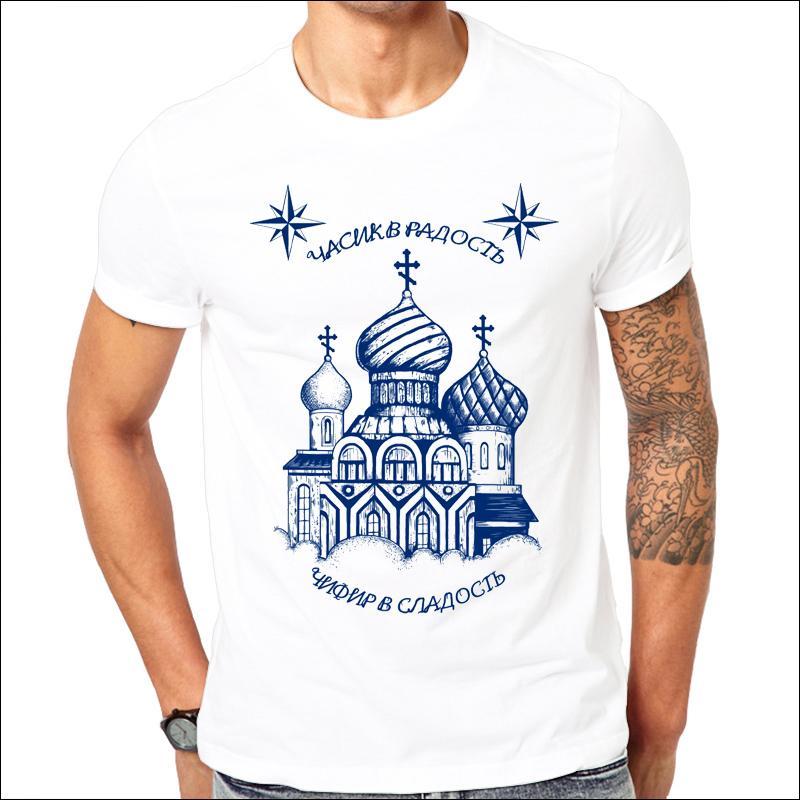e8ff49b72aa New Print Design Russian Criminal Tattoo 2017 Summer T Shirt Cool Men  Spring Brand Fashion Shirt Tops Party T Shirts Collared T Shirts From  Liqyi0304