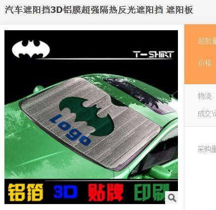 Wholesale Car Sun Shade Windshield Visor Print Logo Cars