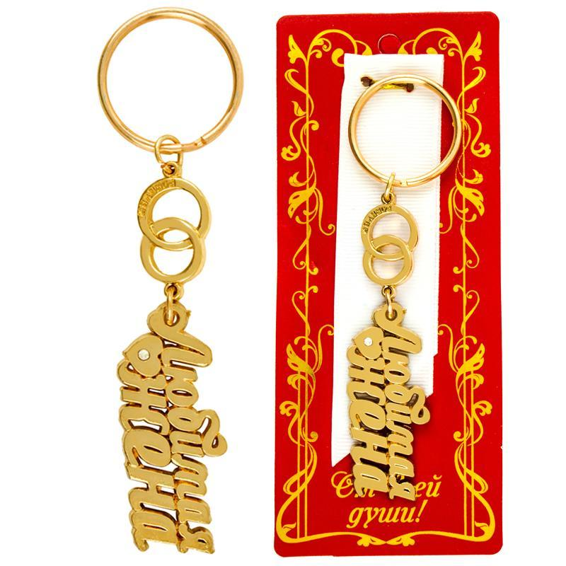 Wholesale 2016 New Letter Keyrings The Russian Beloved Wife Fashion ...