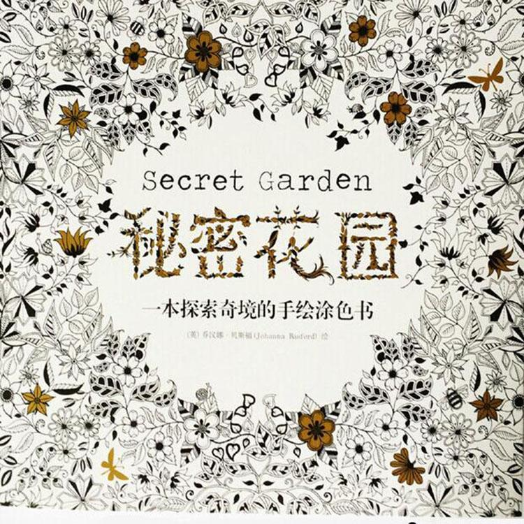 2016 hot coloring antistress painting book for children adult relieve stress drawing secret garden colouring books colouring in book for adults kids