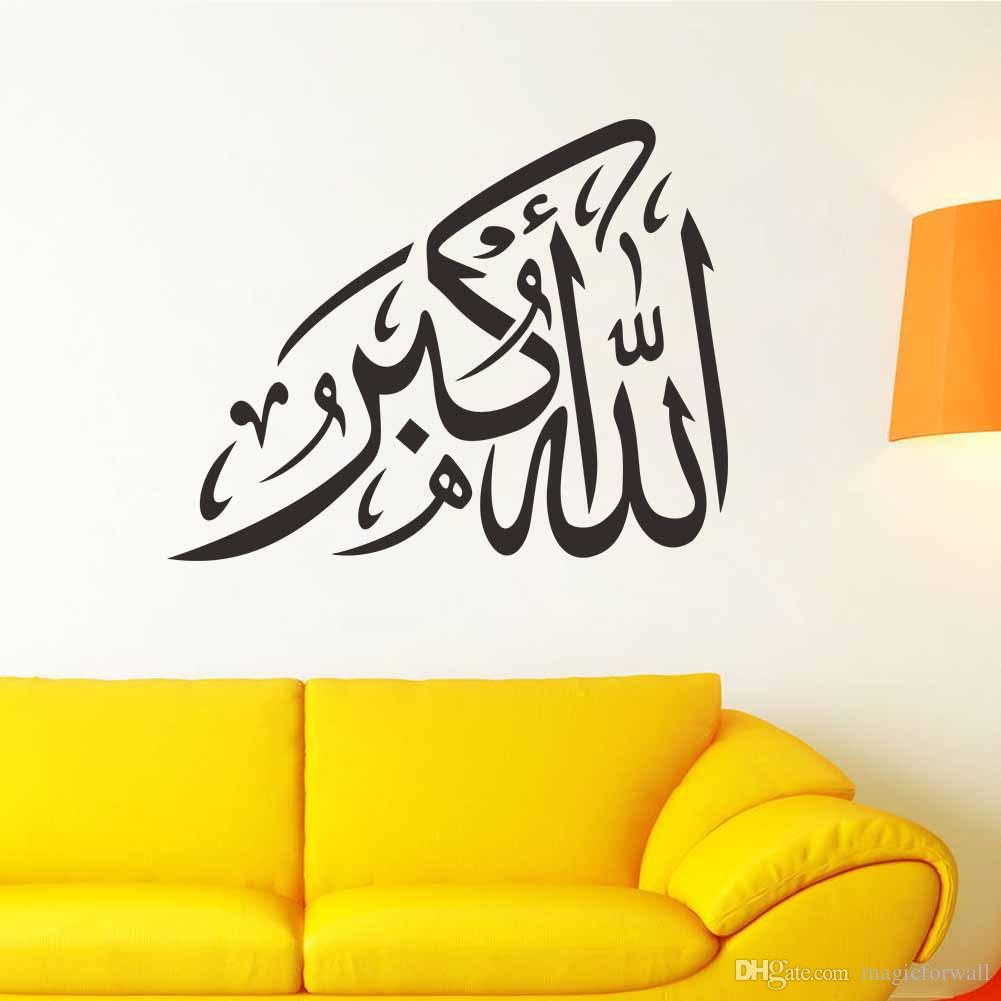 Arabic Muslin Wall Decals Islamic Wall Decor Murals Arabic Quran - Wall decals art