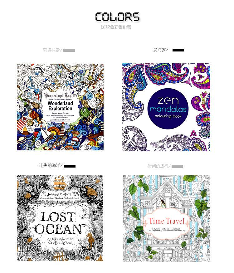 2016 Secret Garden Coloring Book Mandalas Wonderland Exploration Lost Ocean For Children Adult Relieve Stress Kill Time Graffiti Painting Boys Colouring