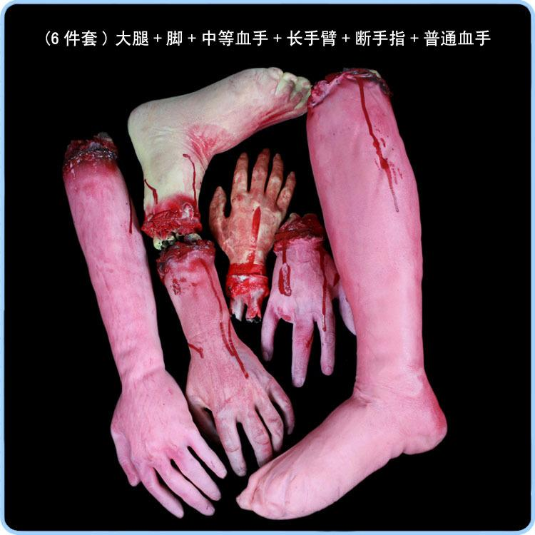 realistic halloween horror props haunted house decorations tricky toy simulation broken limb blood arm leg foot finger - Halloween Horror Decorations