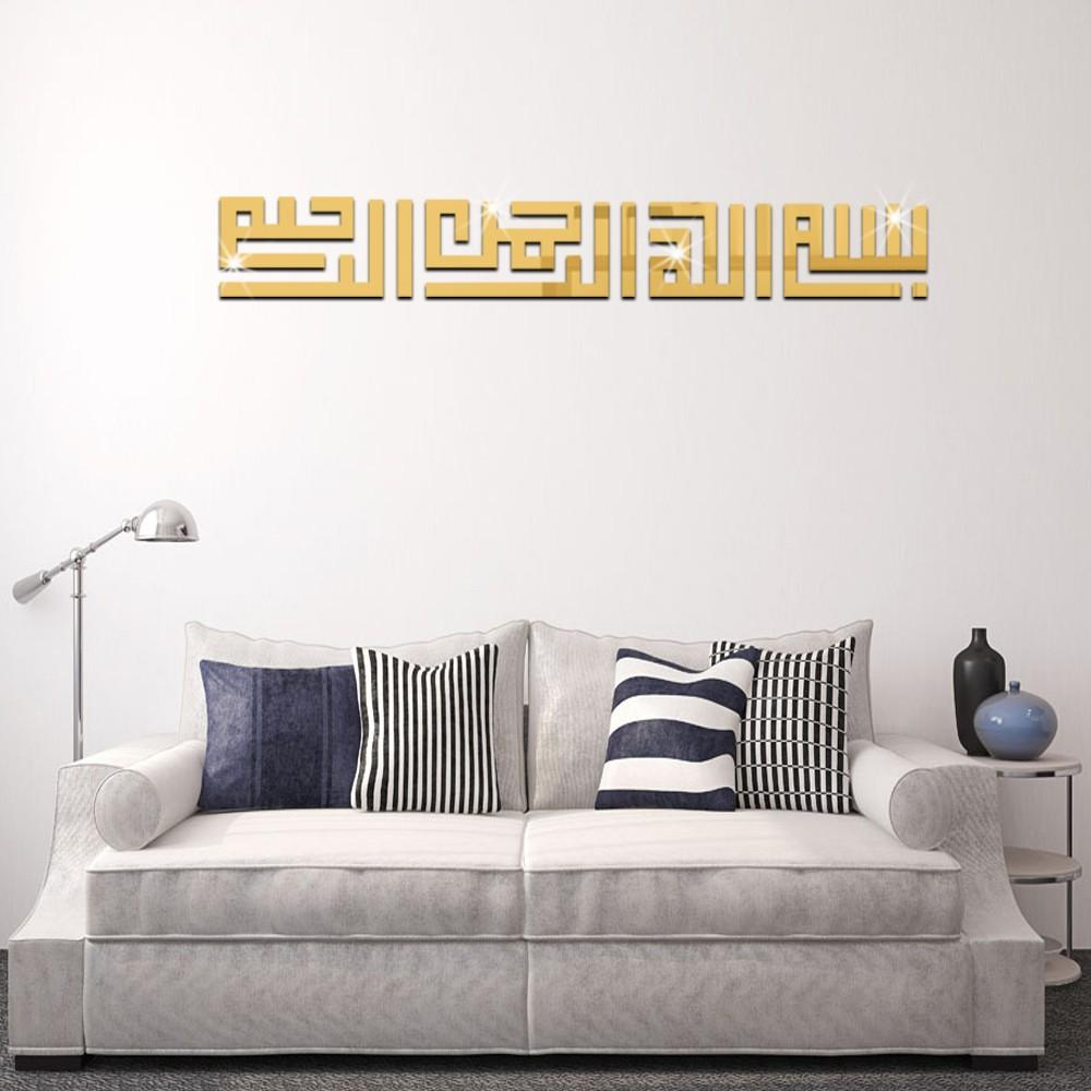 Islamic Muslim Calligraphy Bismillah Wall Sticker 3d Mirror Sticker Vinyl Sticker  Wall Decal For Bedroom 3d Stickers For Walls From Gina_wang, ... Part 77