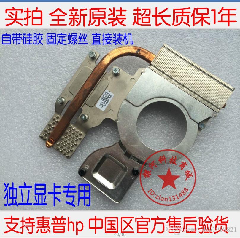coole pour radiateur de refroidissement HP 4411S 4710S 535767-001
