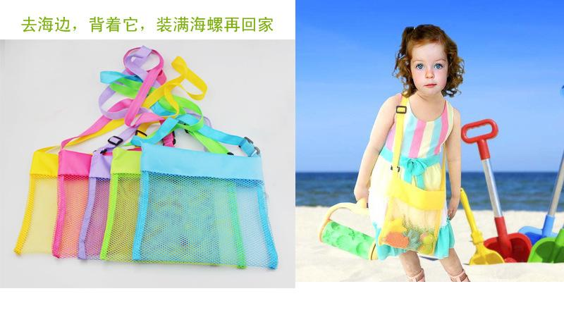 Kids Beach Toys Receive Bag Mesh Sandboxes Away All Sand Child Sandpit Storage Shell Net Sand Away Beach Mesh Pouch