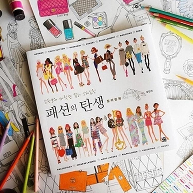 Fashion Coloring Book Korean