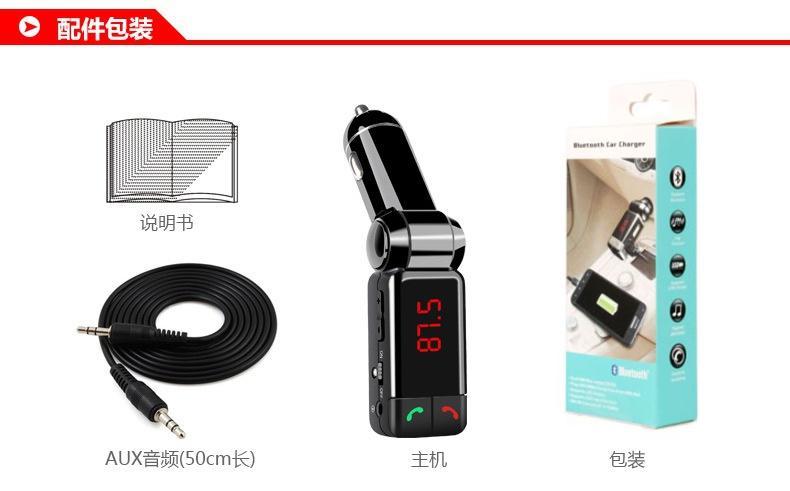 BC06 cargador de coche bluetooth BT cargador de coche MP3 BC06 reproductor de mp3 y reproductor de mp3 mini puerto AUX FM transmisor CA077