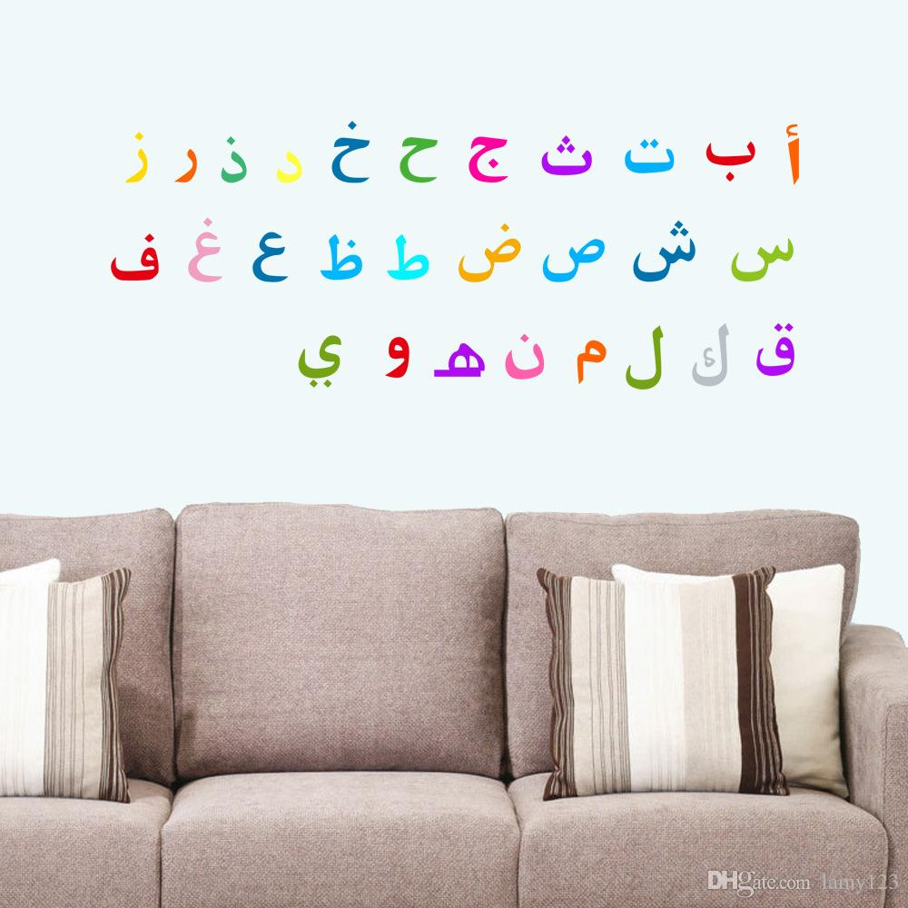 Wholesale diy cartoon arabic alphabet wall decor preschool child see larger image amipublicfo Gallery