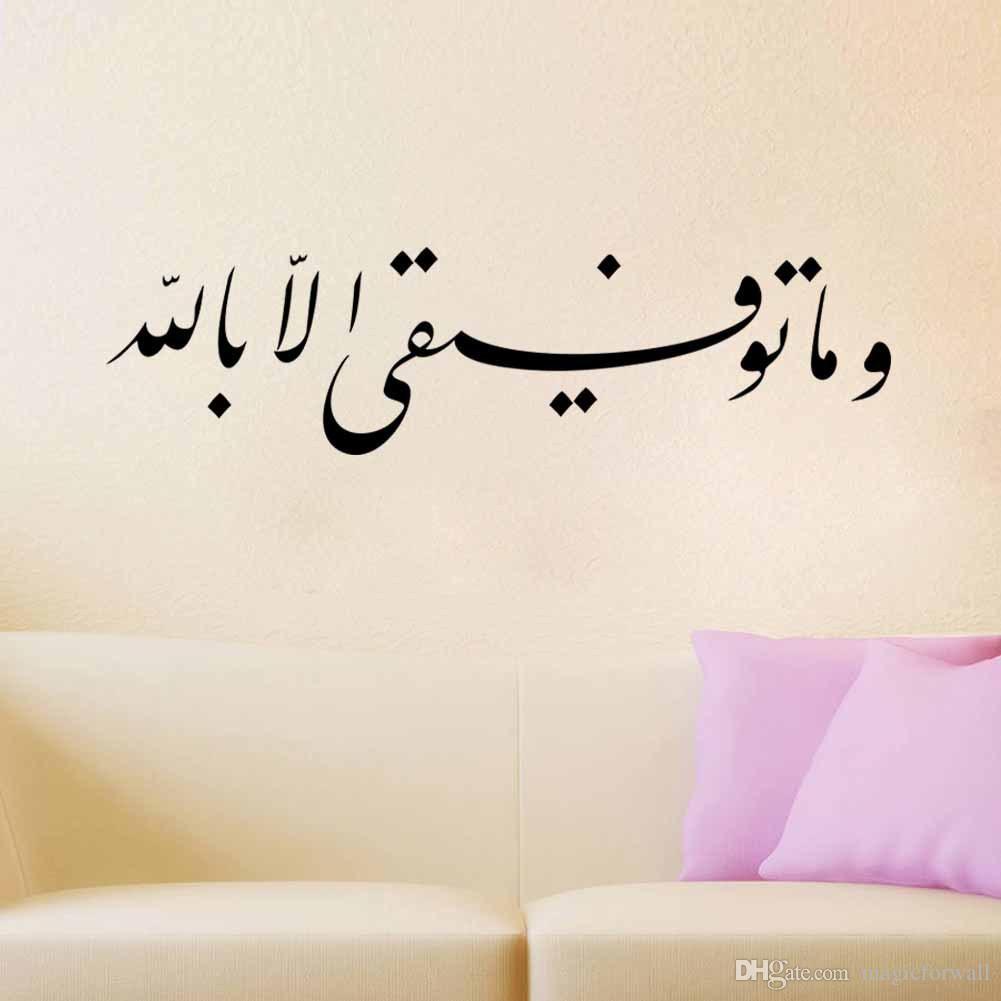 Großhandel Islamischer Musselin Design Wandtattoo Arabischer Koran Bismillah Kalligraphie Wand Poster Home Decoration Wandbild Wohnzimmer Hintergrund
